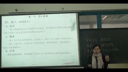 第二章第一节02 会计上岗证之《会计基础》从业资格证考试知识讲解视频——李艳老师