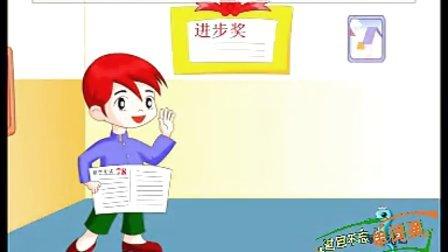 七年级英语单词动画巧记improve电18607127010