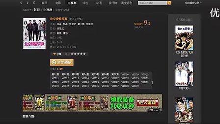 电视剧-《北京爱情故事》全集-推荐绝对可看的全集(共39集)资源