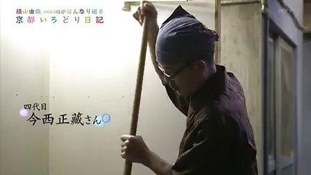 【Team德光老爷我很冷静字幕】131218 横山由依 京都色彩日记EP6