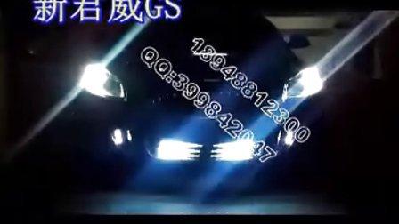 新君威GS  霹雳游侠灯 扫描灯  汽车装饰灯 汽车用品