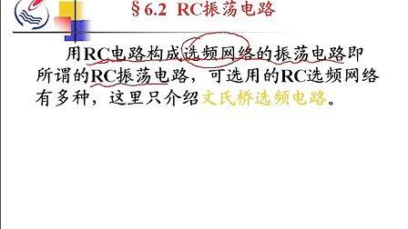 数字电路电子技术23 电脑维修视频教程