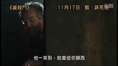 铁血精英 香港预告片 (中文字幕)