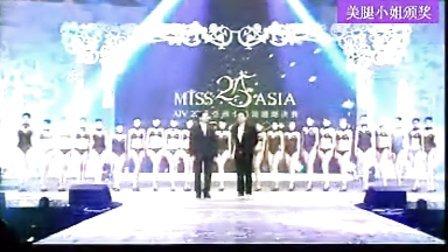 亚洲美腿小姐颁奖