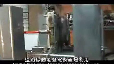 台湾公路发电系统