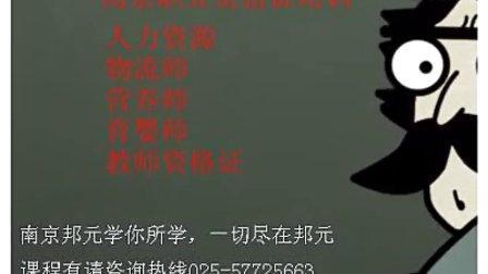 南京育婴师培训班//中级育婴师培训班