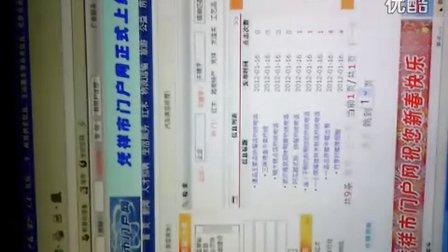 凭祥门户网 凭祥综合信息第一门户网www.pxsmhw.com房产、人才、论坛、二手.供求信息