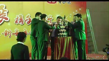 深圳市中合银融资担保有限公司幸福发展2012新春年会