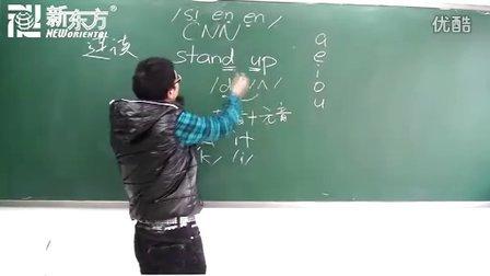 如何学好口语—太原新东方名师王钰祥