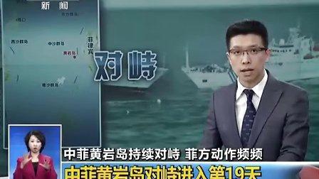 中菲黄岩岛[www.changmao.com.cn]对峙进入第19天