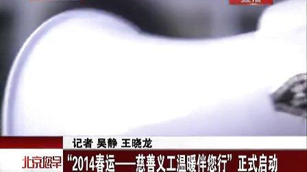 """""""2014春运——慈善义工温暖伴您行""""正式启动[北京您早]"""