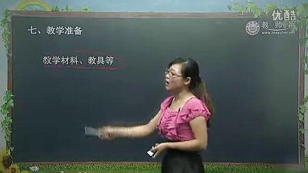 中小学语文-教师资格证-招聘面试通关班-教案写作14