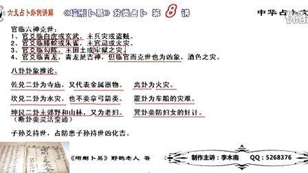 李木南六爻卦例讲解(第二部)008