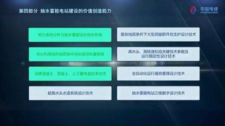 中国电建抽水蓄能建设价值创造服务方案