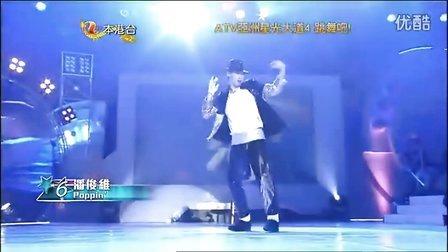 aTV 亞洲星光大道4 跳舞吧! 第16集 P3