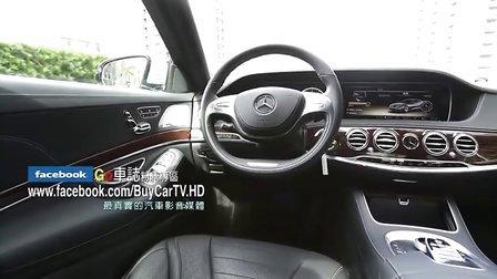星光旗艦 台媒试驾全新梅赛德斯奔驰 S500L_超清