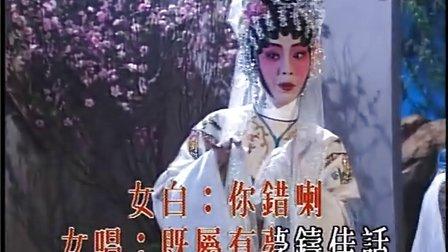 盖鸣晖^陈咏仪-牡丹亭惊梦之幽媾