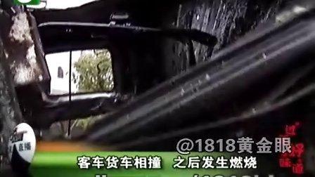 客车货车相撞