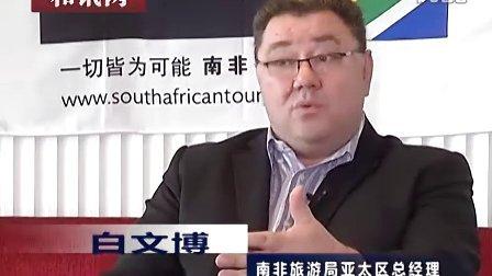 和讯网采访南非旅游局亚太区域经理白文博先生