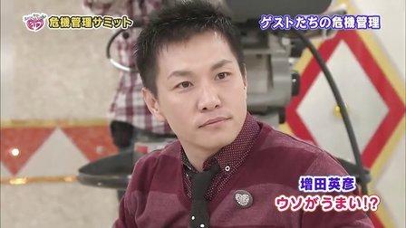 鷹神胸【危機管理サミット】_20131221