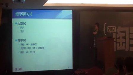 淘宝技术沙龙.第八期-规则引擎在银行交易系统中的应用宇信易诚公司 刘景应