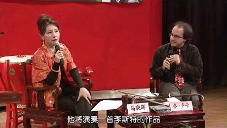 西方音乐马晓晖