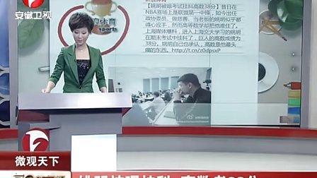 姚明被曝挂科 高数考38分 120113 每日新闻报
