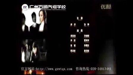 汽修培训 汽修技术培训 学汽修技术就带广州万通汽修学校
