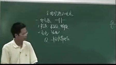 《电容器的电容》温州中学--徐海龙--浙江省2008年物理优质课评比