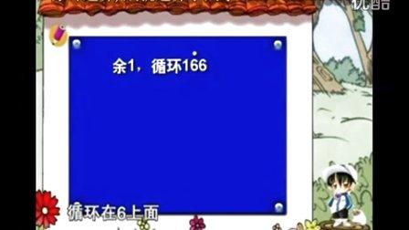 一分钟速算DVD6-2
