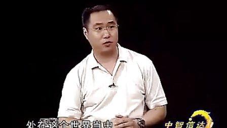 王为:国学与人际沟通04心意服饰商学企业培训讲座