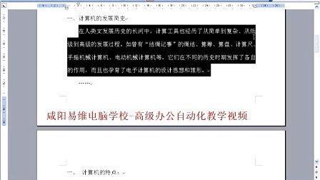 Word中段落对齐设置-咸阳市易维电脑培训学校-高级办公自动化教学视频