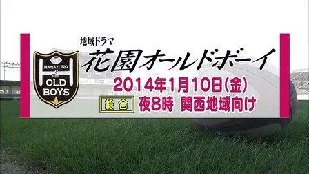 ☆あHおSうKい!20131221