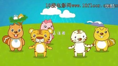16楼相声网【http://xiangsheng.16floor.com.cn】贝瓦儿歌-第5集