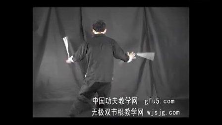 无极双节棍教学视频-双棍螺旋花转身