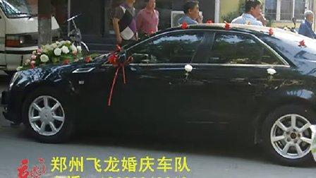 郑州婚庆租车 郑州飞龙婚庆车队 凯迪拉克、凯美瑞车队