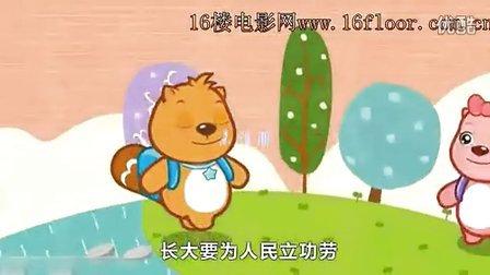 16楼相声网【http://xiangsheng.16floor.com.cn】贝瓦儿歌-第9集
