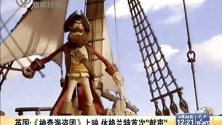 """英国:《神奇海盗团》上映 休格兰特首次""""献声"""" 120424 午间新闻"""
