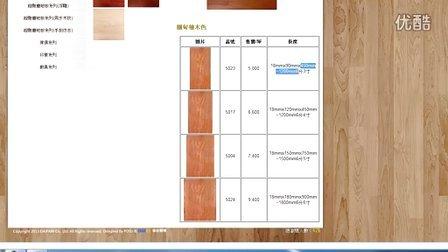 計算木地板