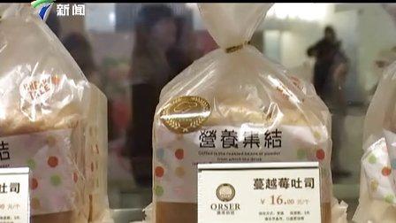澳泽烘焙广东卫视采访