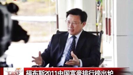 中港恒银推荐   福布斯2011中国富豪排行榜出炉