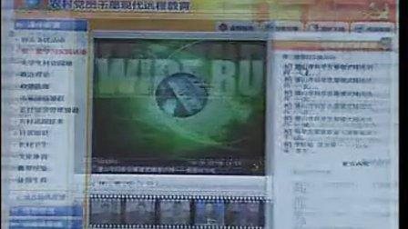 127-培训片:农村党员干部现代远程教育节目接收设备操作指南