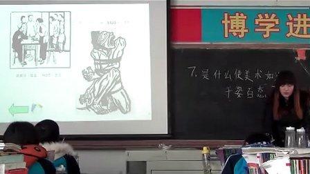 元氏 美术 毕青雨 高一 是什么使美术作品如此的千姿百态
