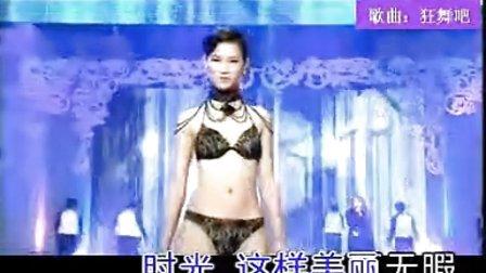 黄宇希[狂舞吧]粤语MTV2013亚洲小姐竞选版