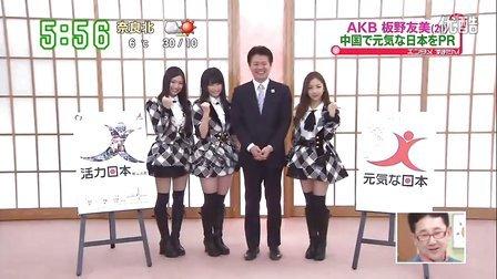 120203 AKB48 板野北原横山 中国で元気な日本をPR