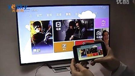 同洲飞TV 55F1多屏互动体验