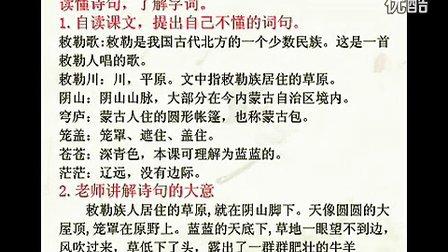 语文出版社S版二年级上册第三课古诗两首敕勒歌望庐山瀑布