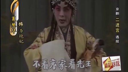 方荣翔 梅葆玥 厦慧华 二进宫 怀抱着幼主爷把国执掌