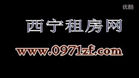 西宁租房网WWW.0971zf.COM