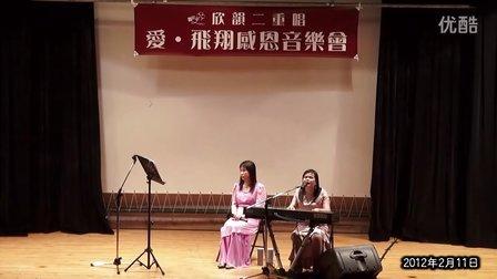 2012年2月11日(张玉霞独白)part-17(欣韵二重唱-爱‧飞翔 感恩音乐会)